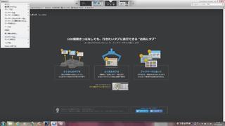 2015.03.13月の景色と八脚獣10.jpg