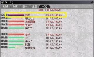 2016.11.23マッチョとの決別5.jpg
